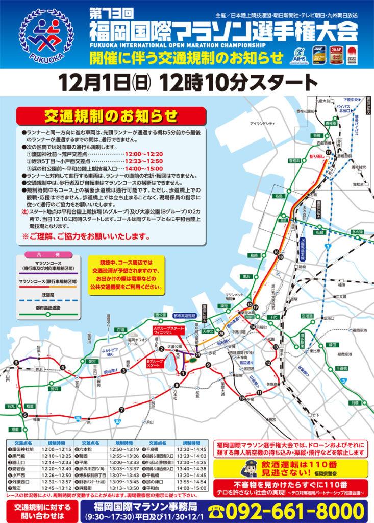 2019福岡国際マラソンの交通規制図