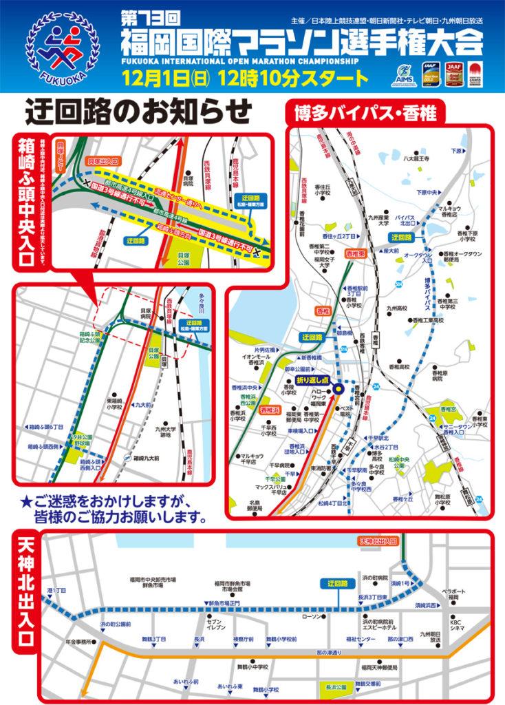 2019福岡国際マラソン迂回路