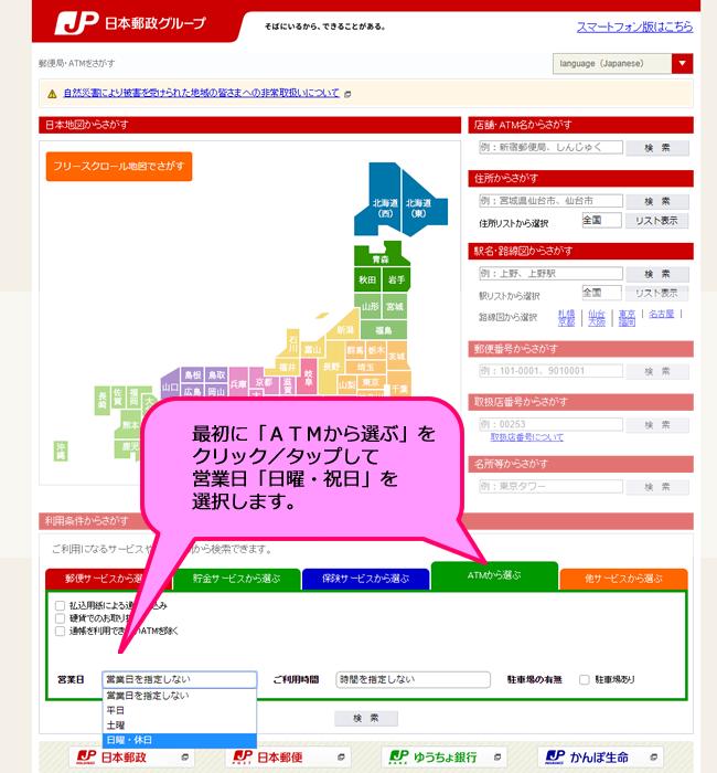 祝日も使える郵便局ATMを検索する便利な方法