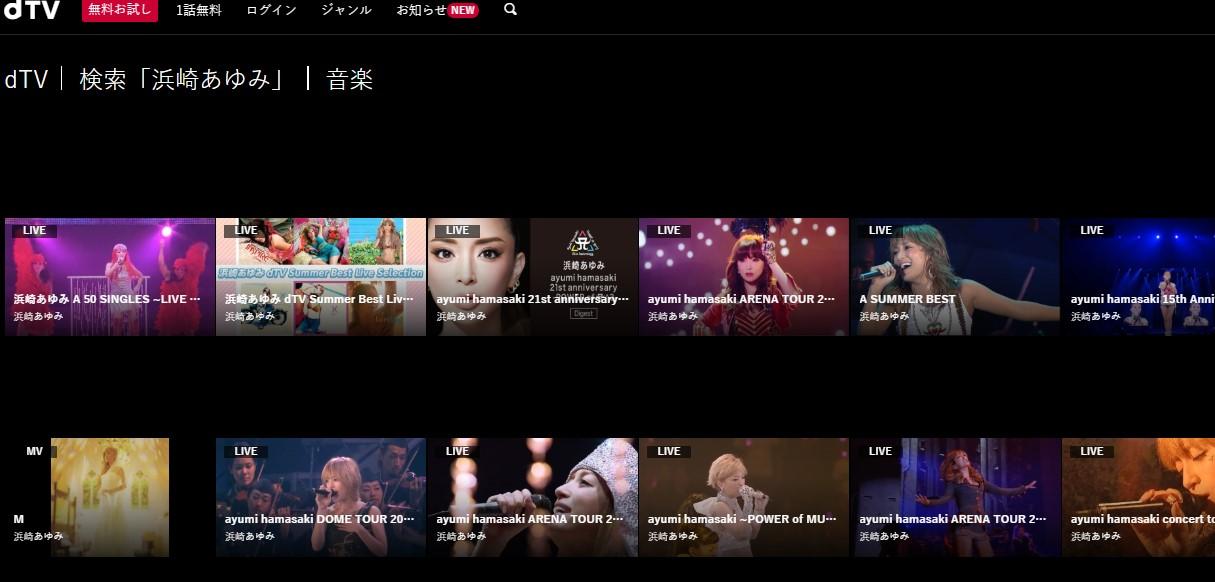 dTVには浜崎あゆみのライブ映像やMVがたくさんあります
