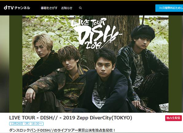 DISH//のライブツアー2019ファイナルZeppDiverCity公演はdTVチャンネルで独占生配信!