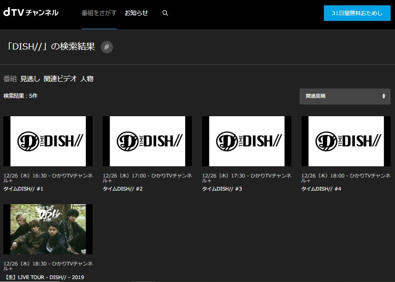 dTVチャンネルではDISH//の関連コンテンツが見放題提供中!