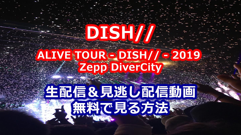 DISH//(ディッシュ)のライブツアー2019ZeppDiverCity公演の生配信&見逃し動画を無料視聴する方法