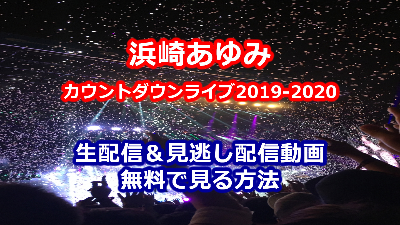 浜崎あゆみカウントダウンライブ2019-2020生配信&見逃し配信動画を無料視聴する方法