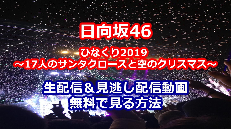 日向坂46ひなくり2019生配信&見逃し動画を無料視聴する方法
