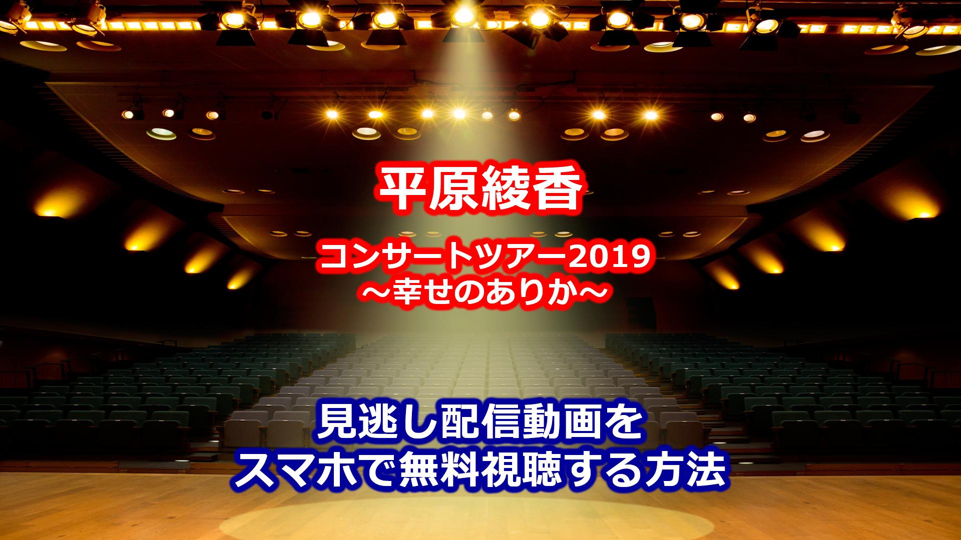 平原綾香コンサートツアー2019~幸せのありか~動画をスマホで無料視聴する方法