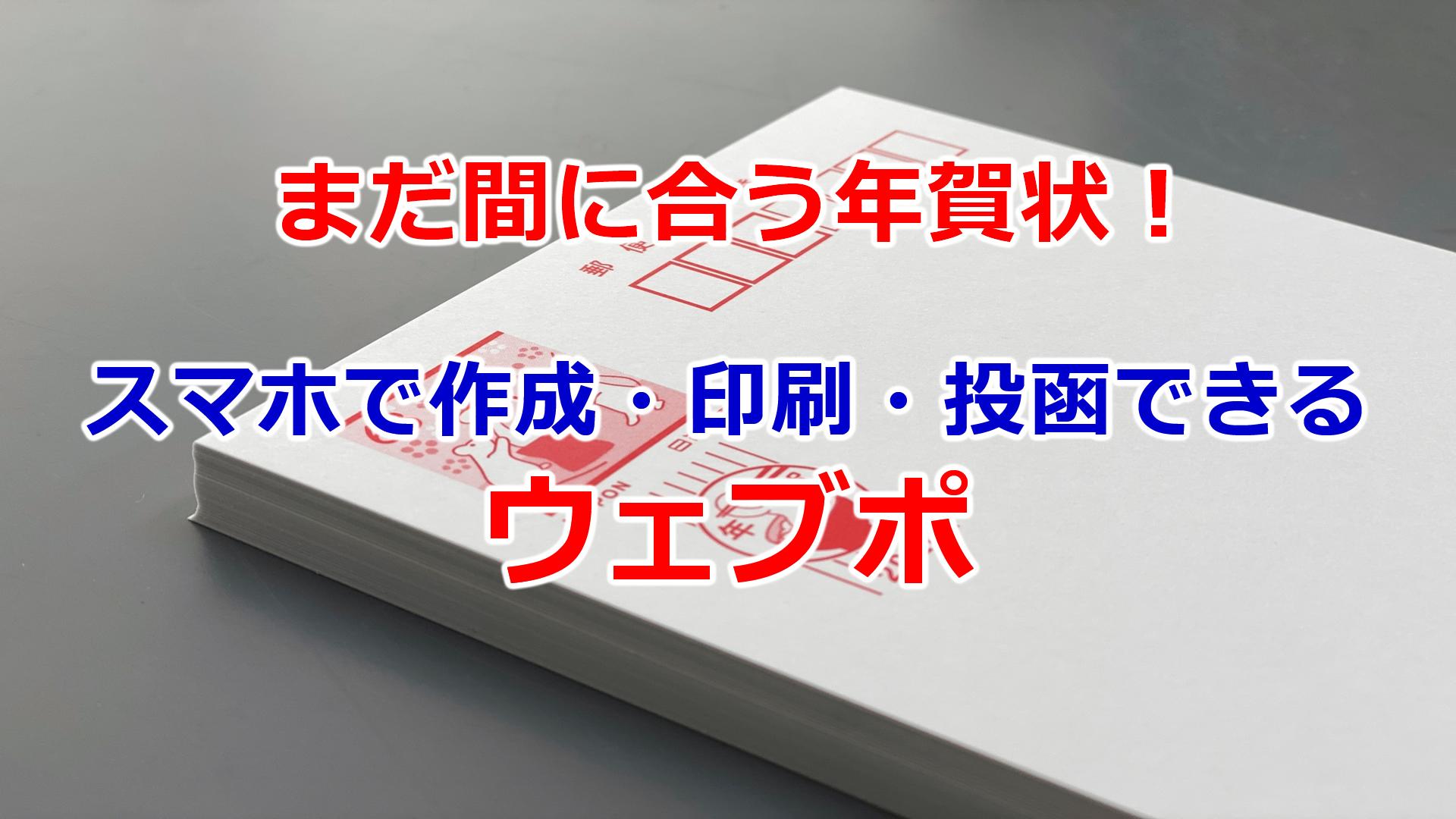 まだ間に合う年賀状!スマホで作成・印刷・投函できるウェブポ