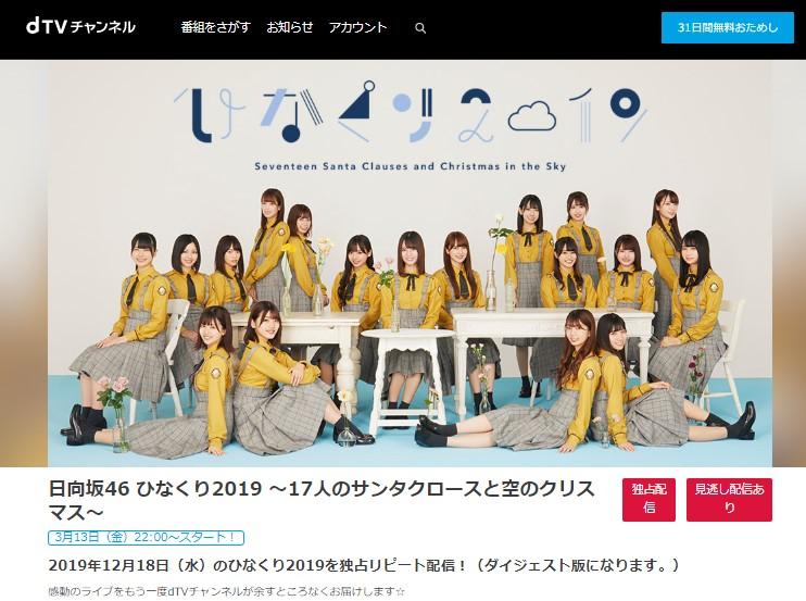 ひなくり2019のリピート配信は2020年3月13日(金)22時~dTVチャンネルで独占配信!