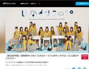 日向坂46クリスマスライブ「ひなくり2019」はdTVチャンネルで独占生配信!