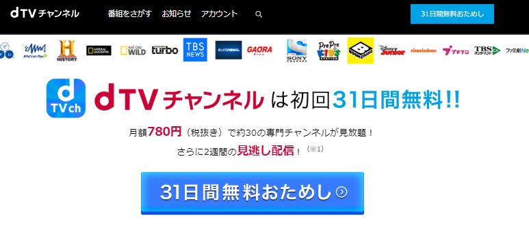 dTVチャンネルは初回31日無料お試し付きで30以上の専門チャンネルを見放題!