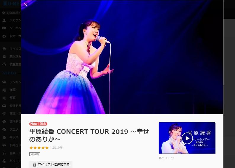 平原綾香コンサートツアー2019東京公演はU-NEXTで独占配信中