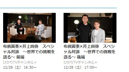 布袋寅泰と井上尚弥のSP対談もdTVチャンネルで独占配信します!