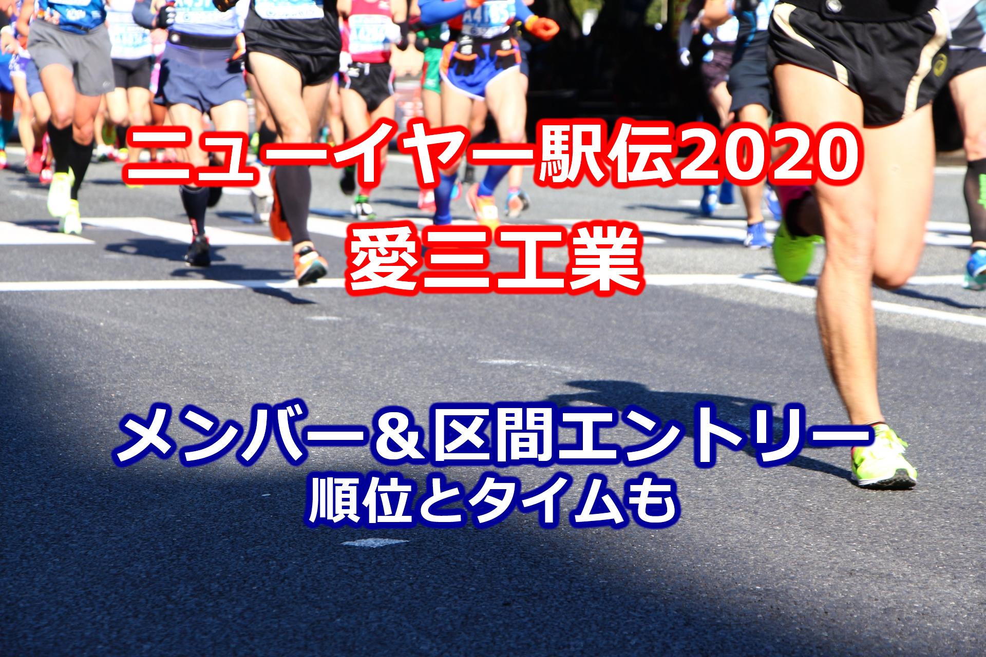 ニューイヤー駅伝2020愛三工業メンバー・区間エントリー・結果・順位・タイムまとめ