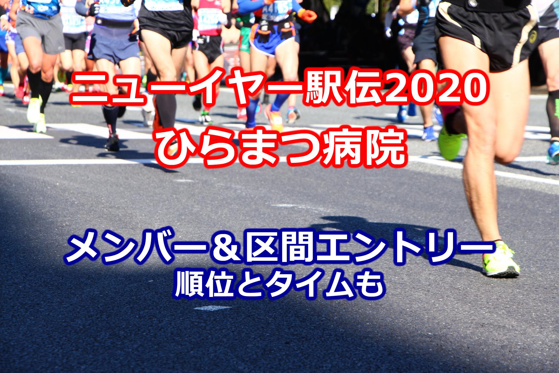 ニューイヤー駅伝2020ひらまつ病院メンバー・区間エントリー・結果・順位・タイムまとめ