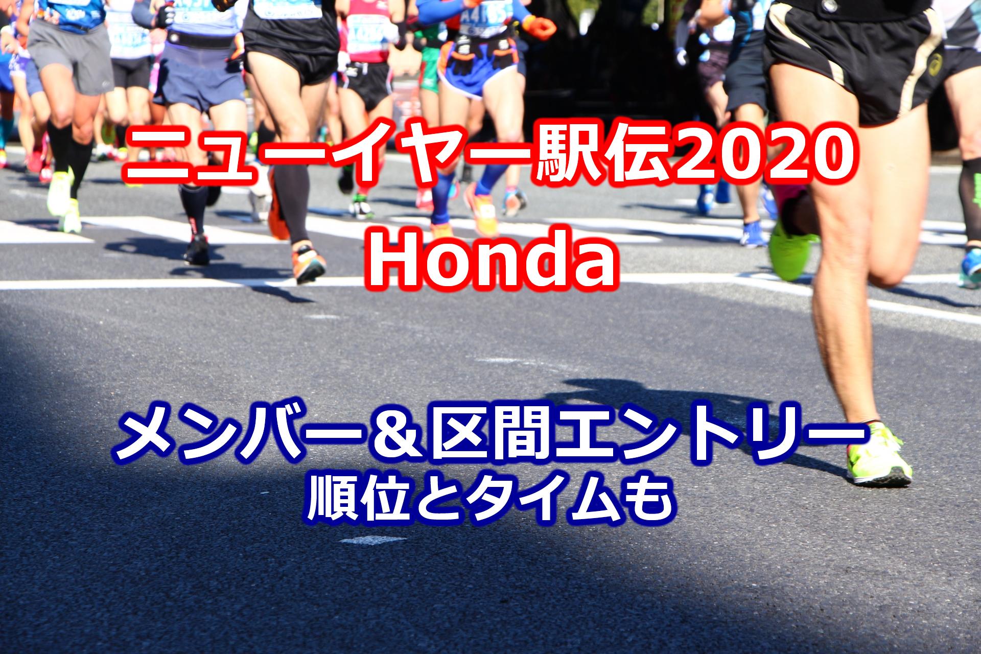 ニューイヤー駅伝2020Hondaメンバー・区間エントリー・結果・順位・タイムまとめ
