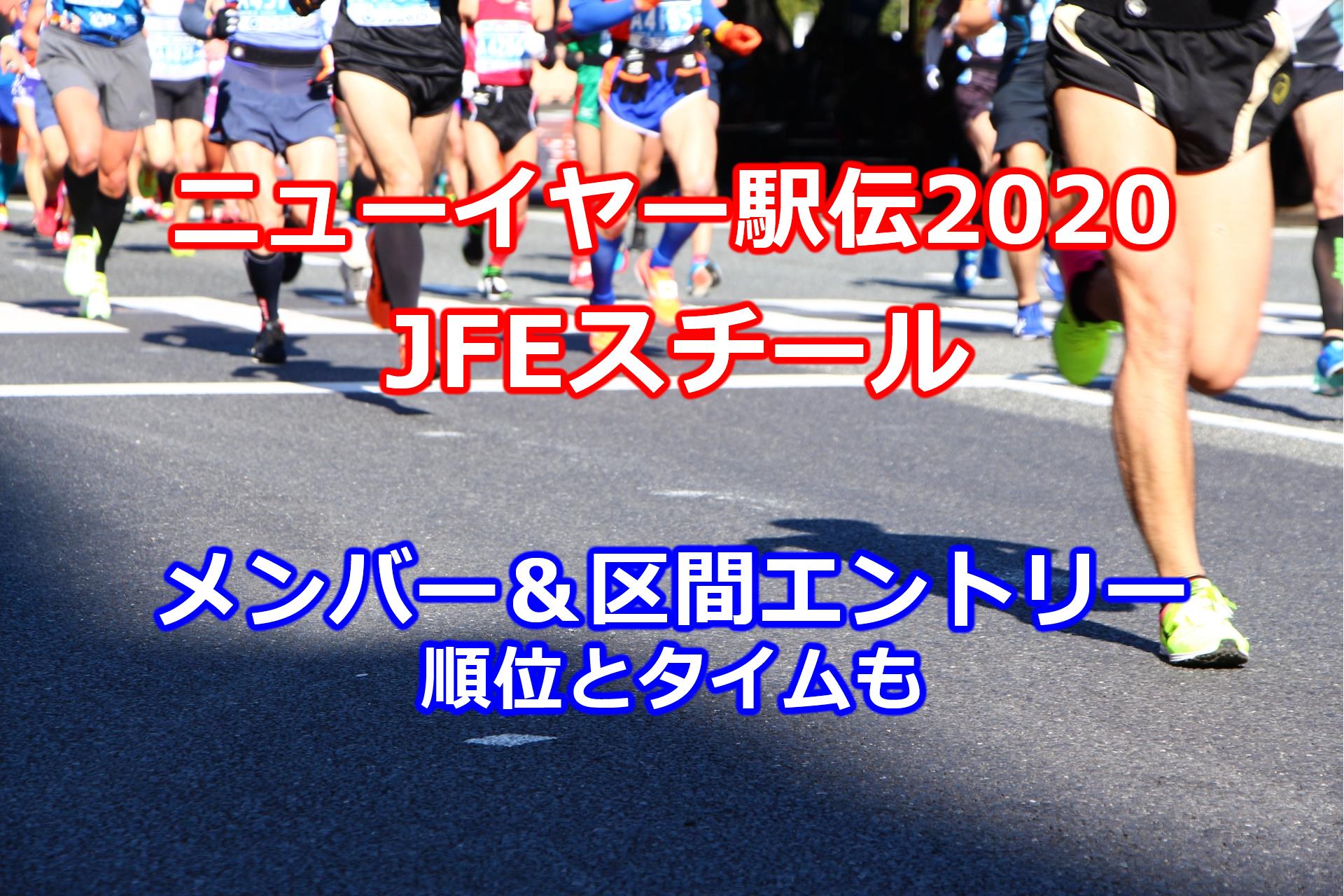 ニューイヤー駅伝2020JFEスチールメンバー・区間エントリー・結果・順位・タイムまとめ