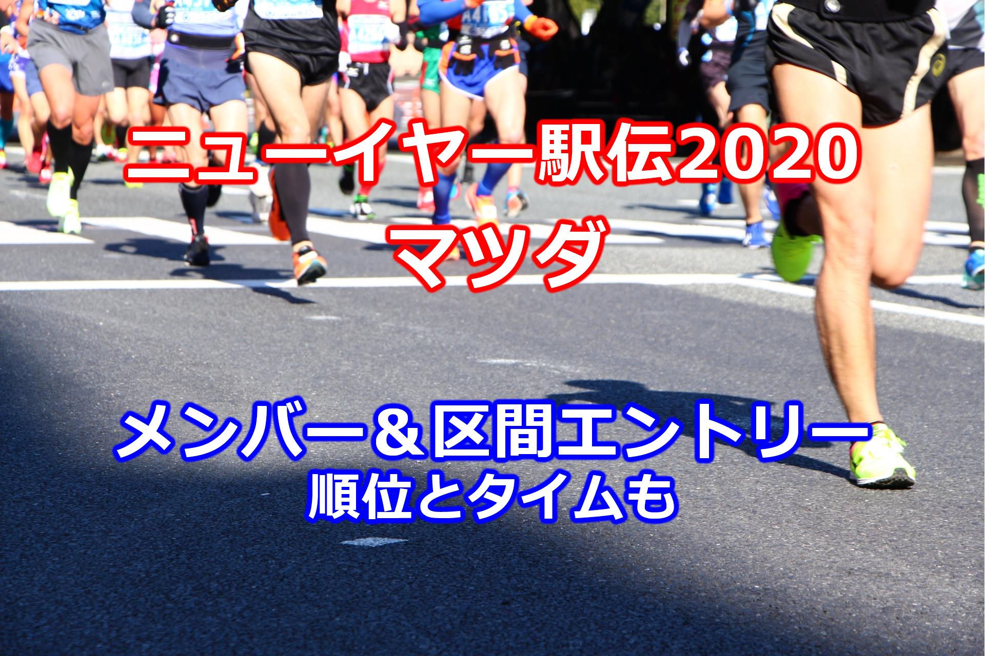 ニューイヤー駅伝2020マツダメンバー・区間エントリー・結果・順位・タイムまとめ