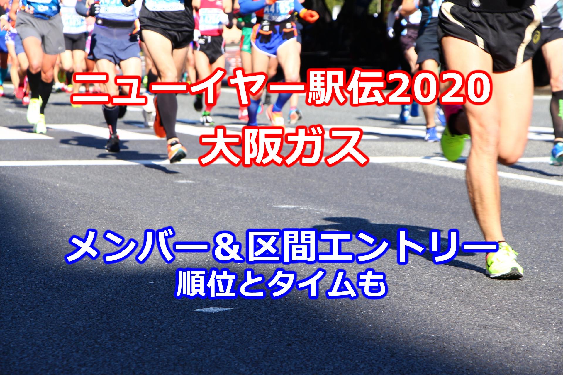 ニューイヤー駅伝2020大阪ガスメンバー・区間エントリー・結果・順位・タイムまとめ