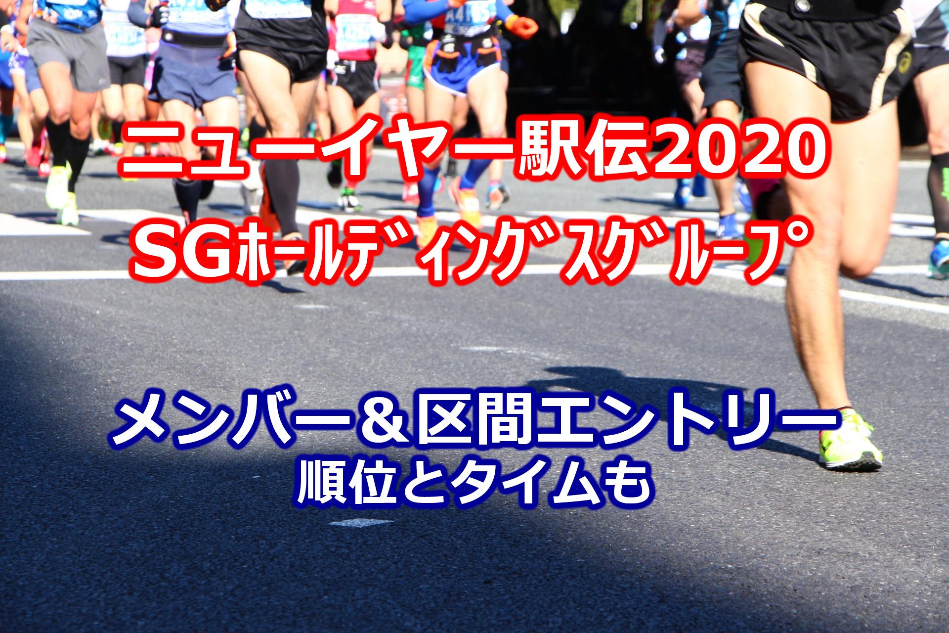 ニューイヤー駅伝2020SGホールディングスグループメンバー・区間エントリー・結果・順位・タイムまとめ
