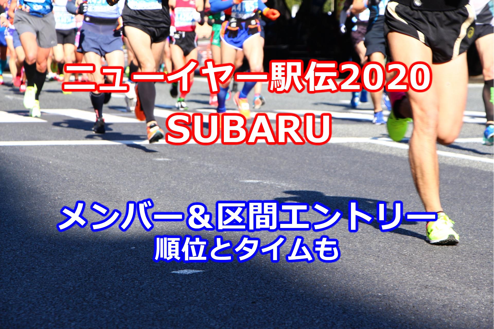 ニューイヤー駅伝2020SUBARUメンバー・区間エントリー・結果・順位・タイムまとめ