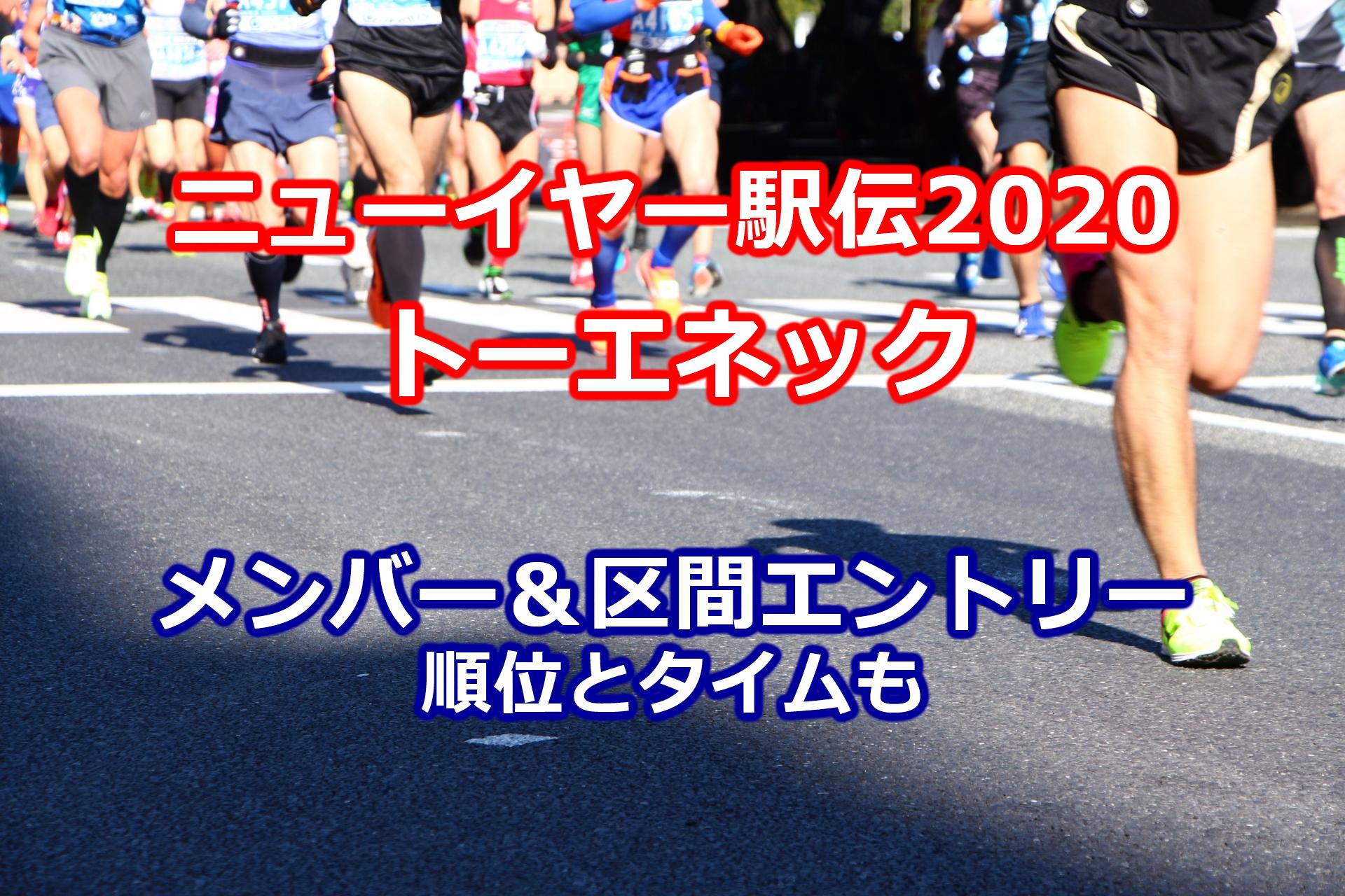 ニューイヤー駅伝2020トーエネックメンバー・区間エントリー・結果・順位・タイムまとめ
