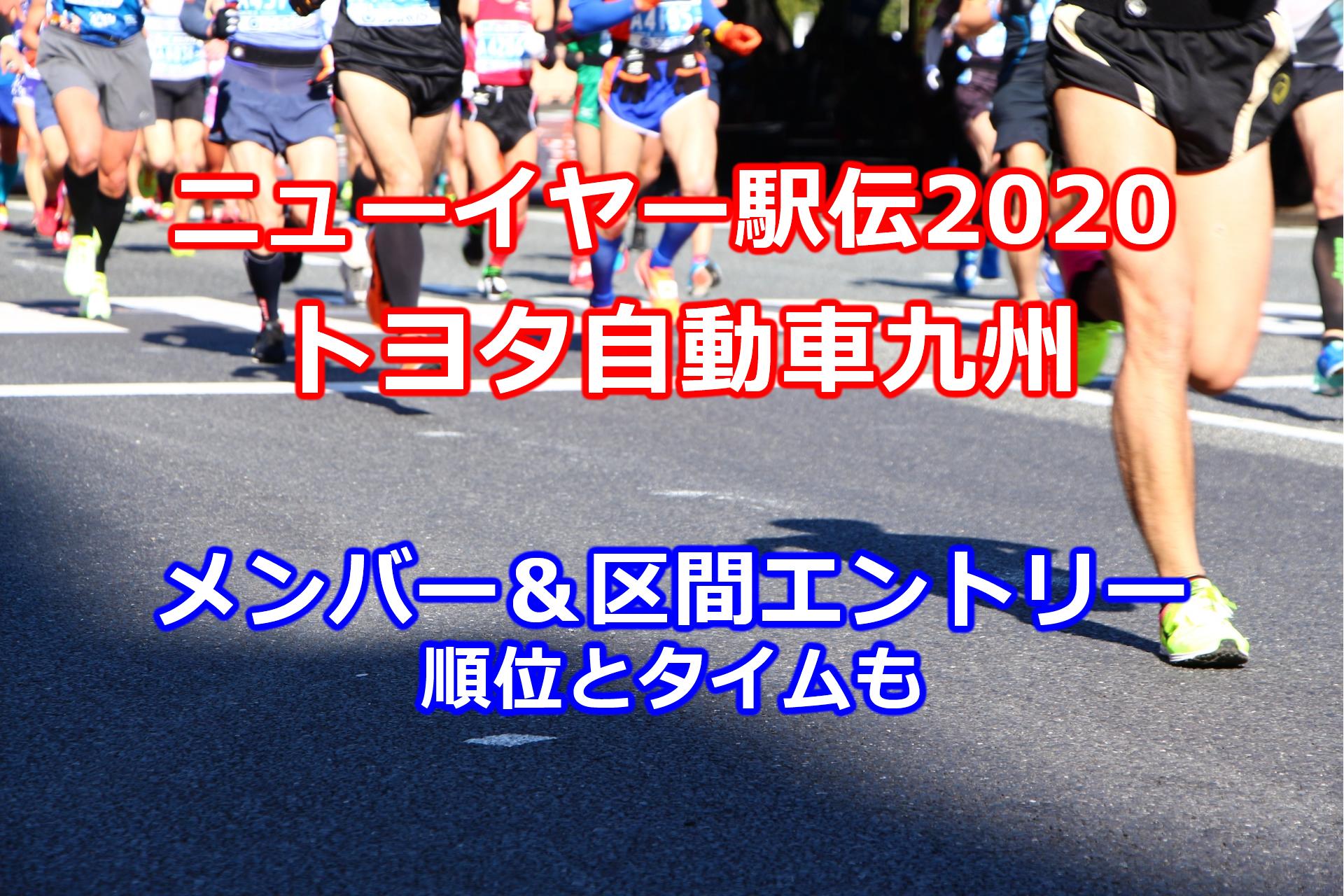 ニューイヤー駅伝2020トヨタ自動車九州メンバー・区間エントリー・結果・順位・タイムまとめ