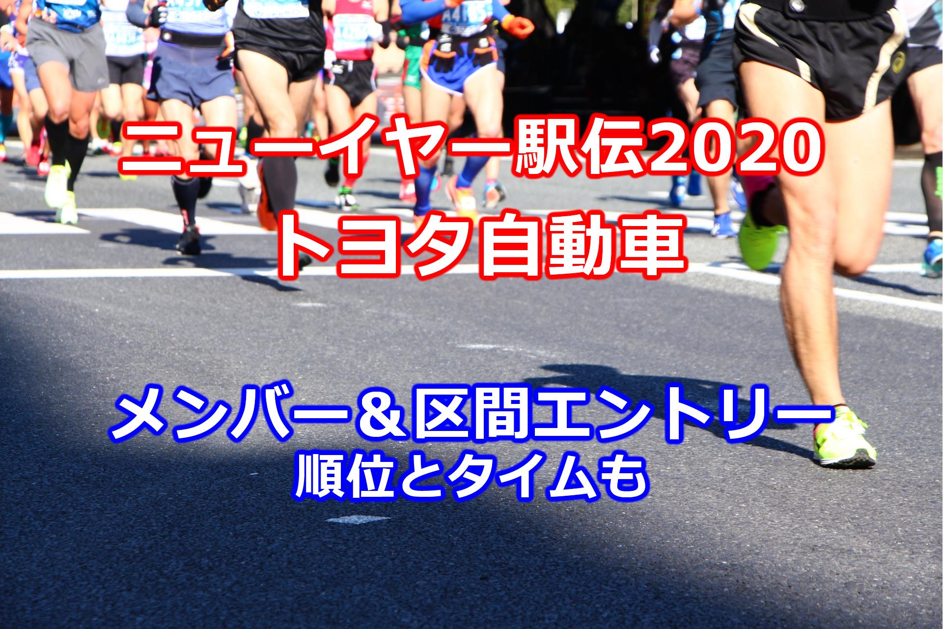 ニューイヤー駅伝2020トヨタ自動車メンバー・区間エントリー・結果・順位・タイムまとめ