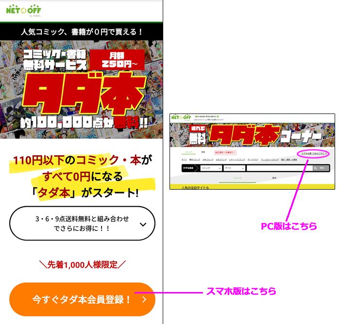 タダ本の会員登録はこのボタン・リンクから始めます。