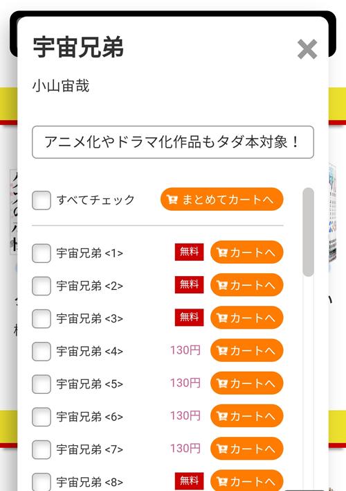 タダ本では110円以下の本しか無料になりません