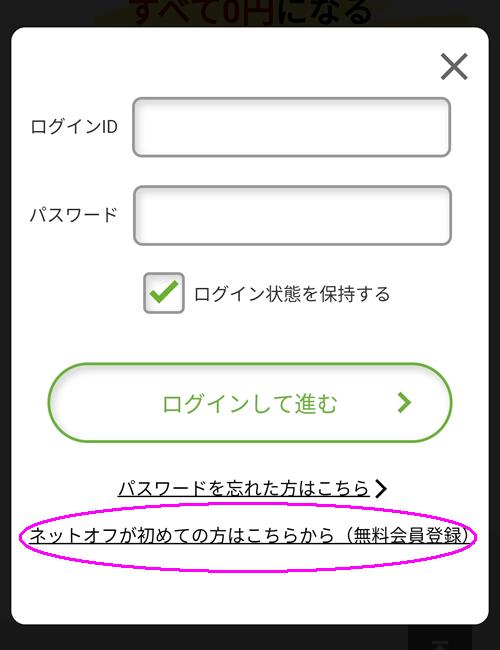 タダ本会員登録方法手順1:まずはネットオフの会員登録をします