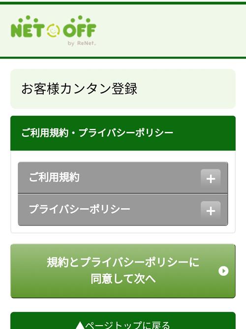 タダ本会員登録手順1:ネットオフ会員登録
