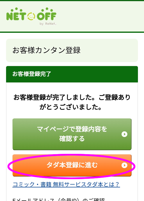 タダ本会員登録手順1:ネットオフの会員登録をする
