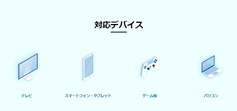 U-NEXTはスマホ以外にもテレビ・パソコン・PS4などで楽しめます