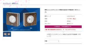 東京オリンピック記念1000円銀貨ボクシング