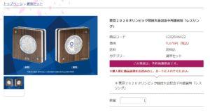 2020年東京オリンピック記念硬貨レスリング1000円