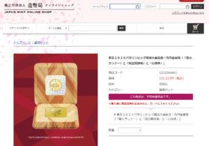 東京パラリンピック記念金貨の販売ページ