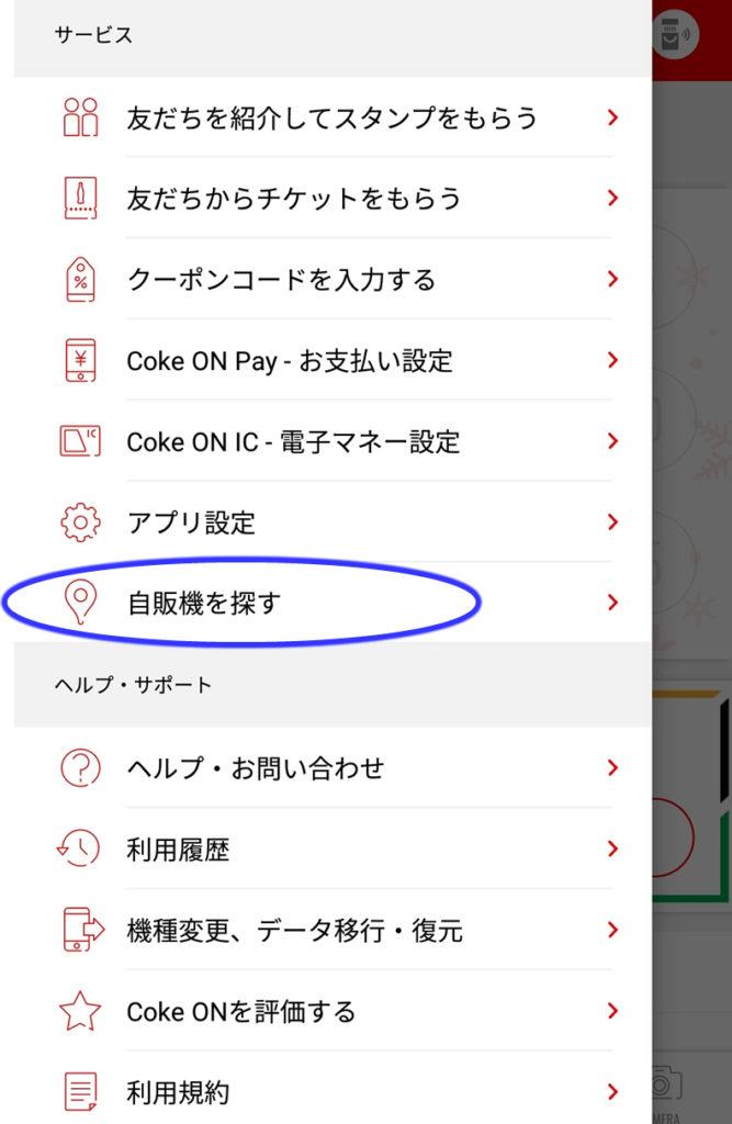 コークオンアプリのメニューからコークオンペイ対応の自販機を探してみましょう