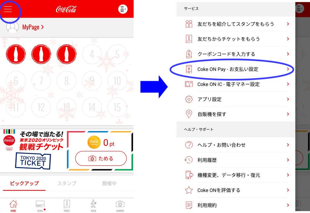 コークオンアプリを開いてメニューからCokeON Payお支払い設定をタップします