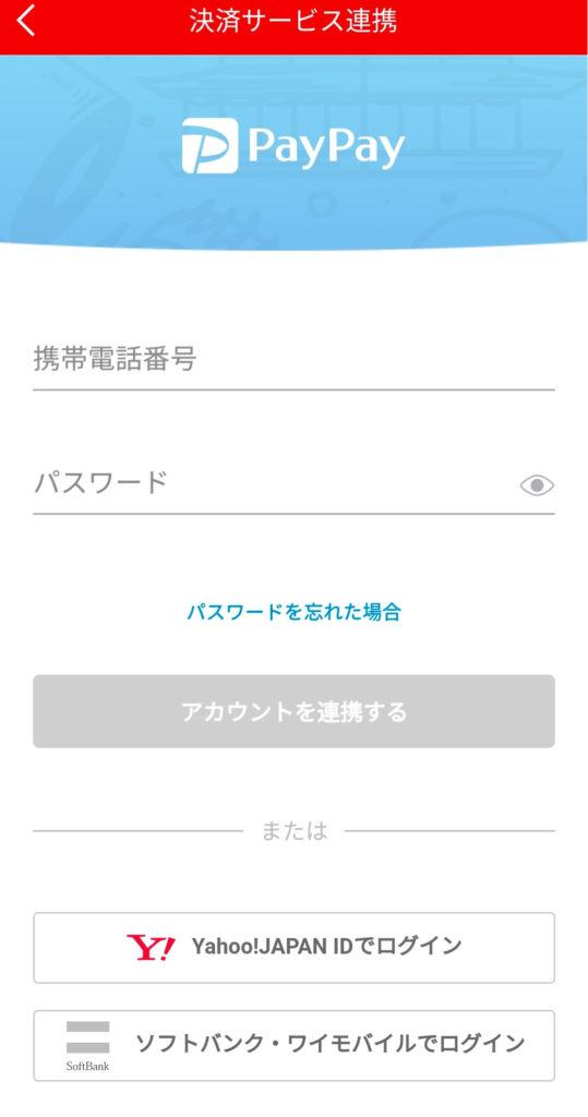 ペイペイのログイン画面が表示されます