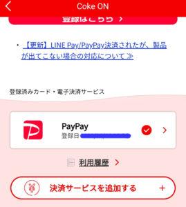 CokeON Payのページにペイペイのマークが出ていたら連携成功です