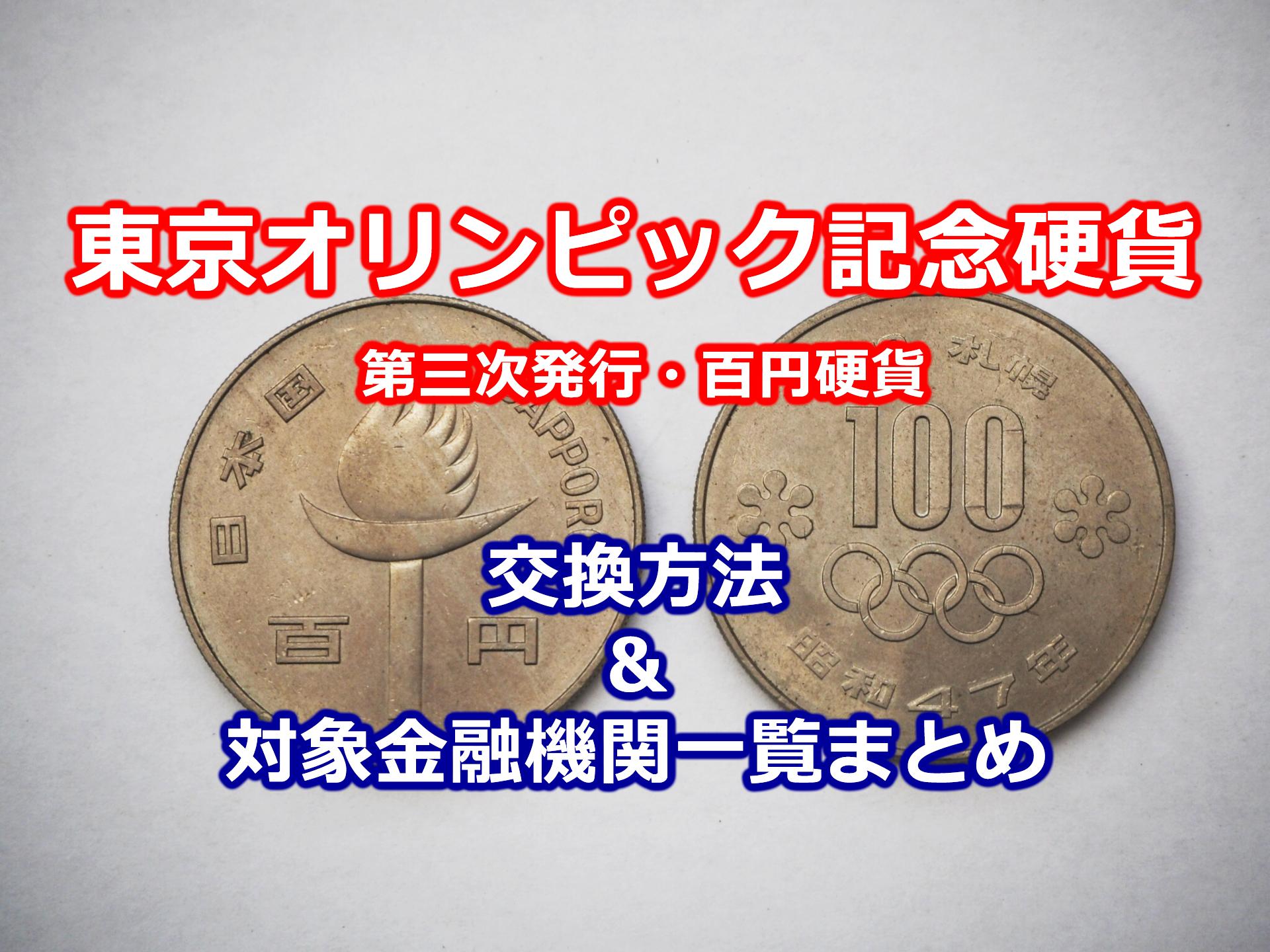 東京2020オリンピック・パラリンピック記念硬貨(第三次発行・百円クラッド硬貨)の交換方法&引き換え可能な全国の金融機関一覧まとめ