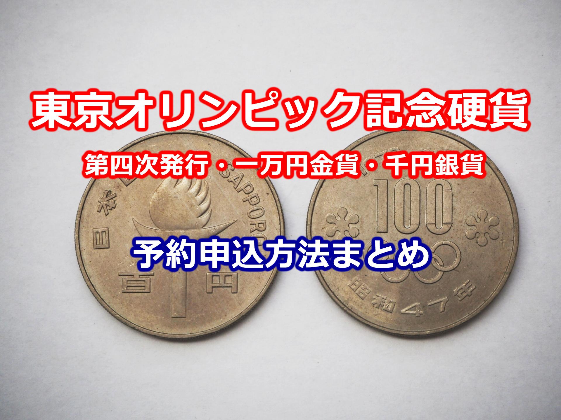 東京オリンピック・パラリンピック記念硬貨(第四次発行・一万円金貨・千円銀貨・コンプリートセット)予約申し込み方法まとめ
