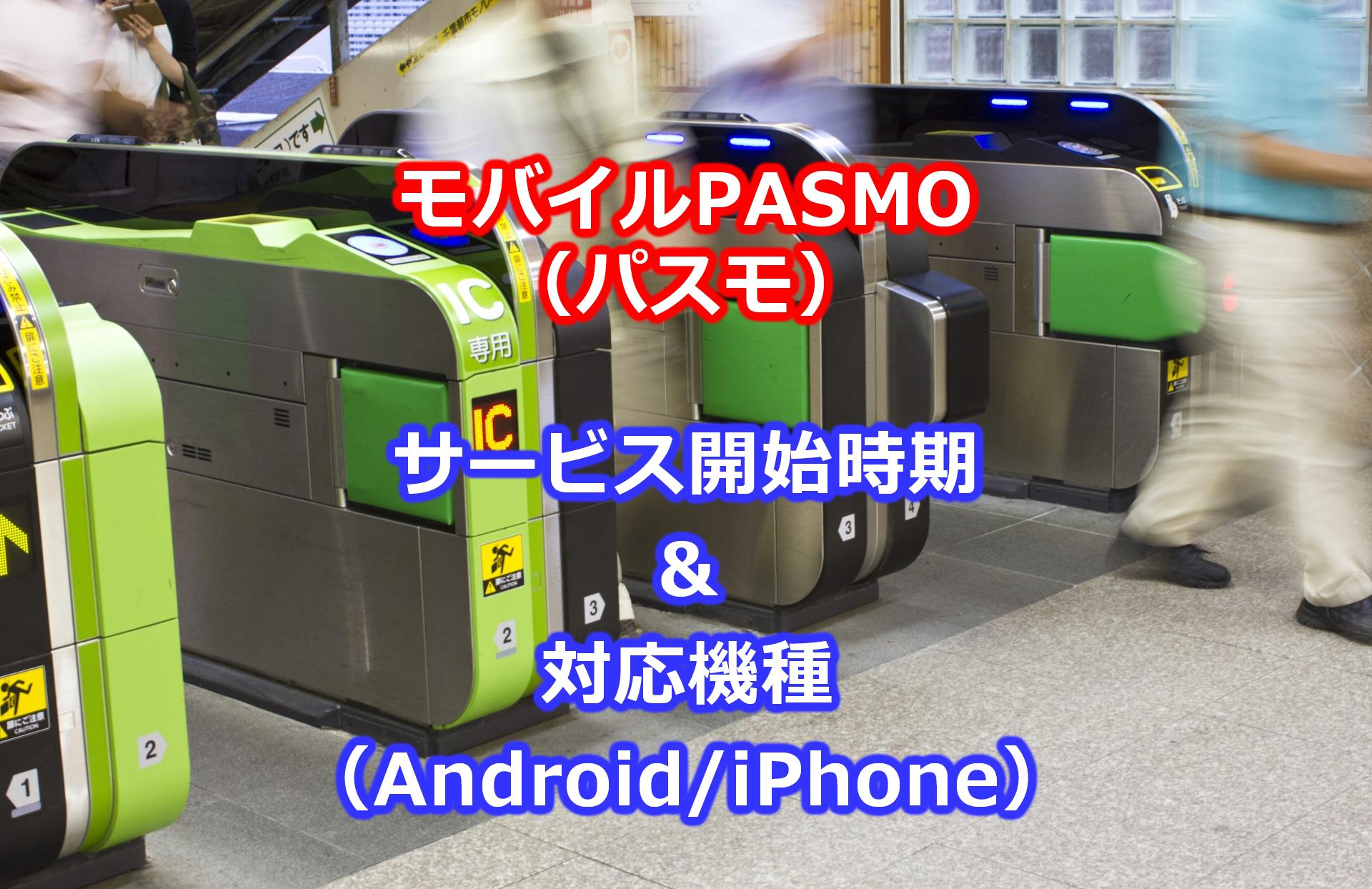 モバイルPASMO(パスモ)アプリのサービス開始時期と対応機種(Android/iPhone)