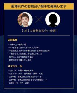 AbemaTVで発表された前澤友作氏のお見合い番組スケジュール