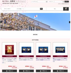 造幣局オンラインショップ