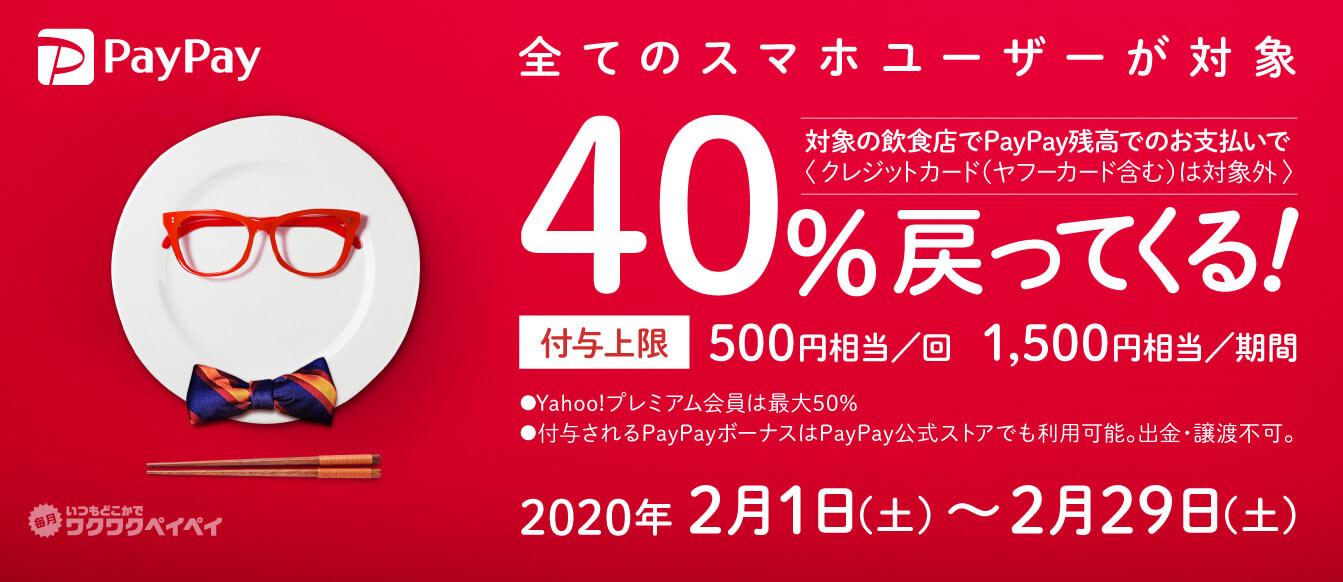 paypay(ペイペイ)飲食店&自販機40%還元キャンペーンは2020年2月1日~2月29日に開催!