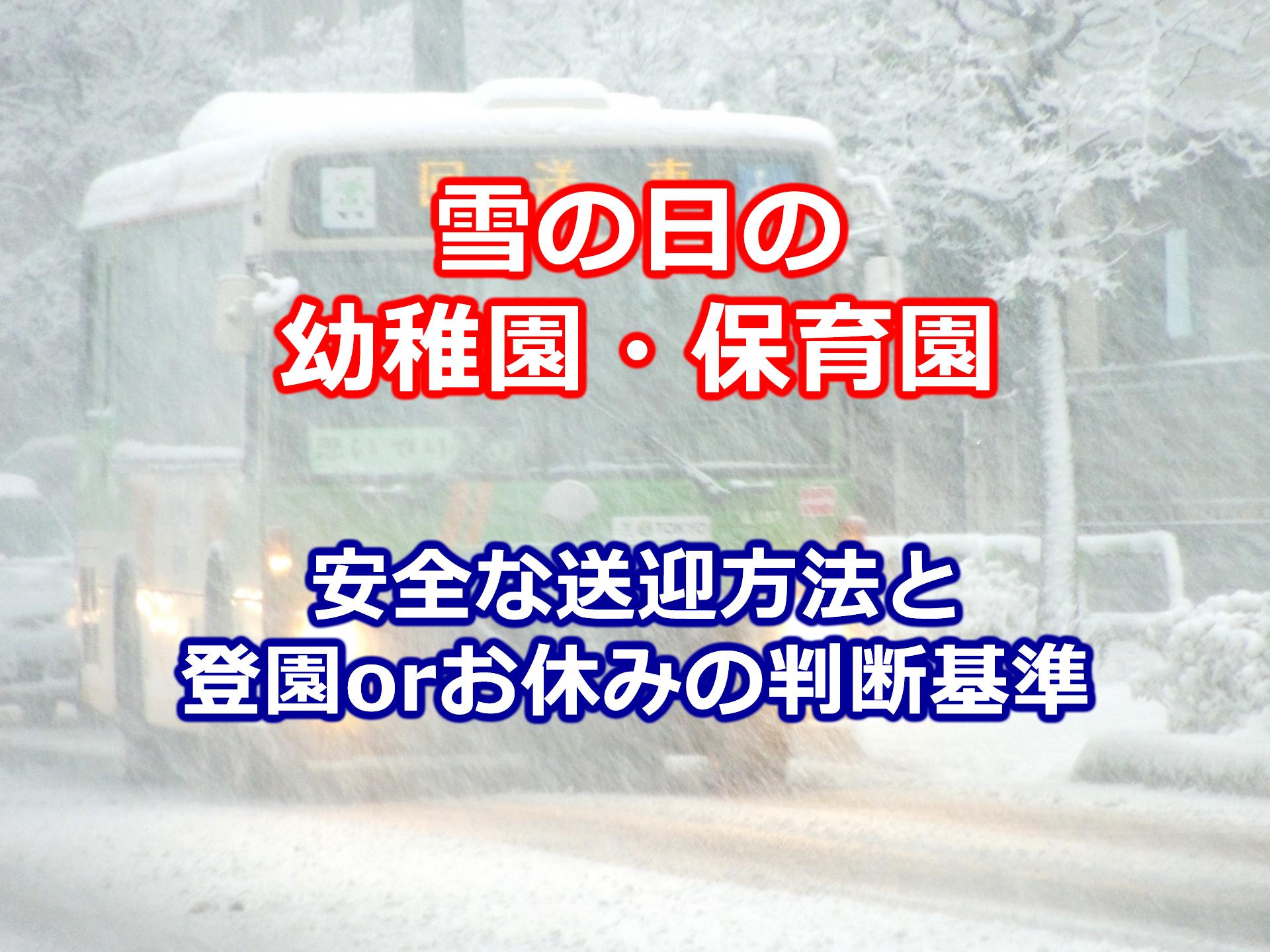 雪の日の幼稚園・保育園安全な送迎方法と登園orお休みの判断基準