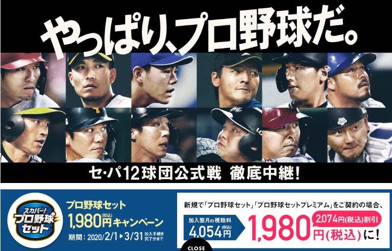 無観客試合になったプロ野球オープン戦を観るならスカパーがおすすめ!