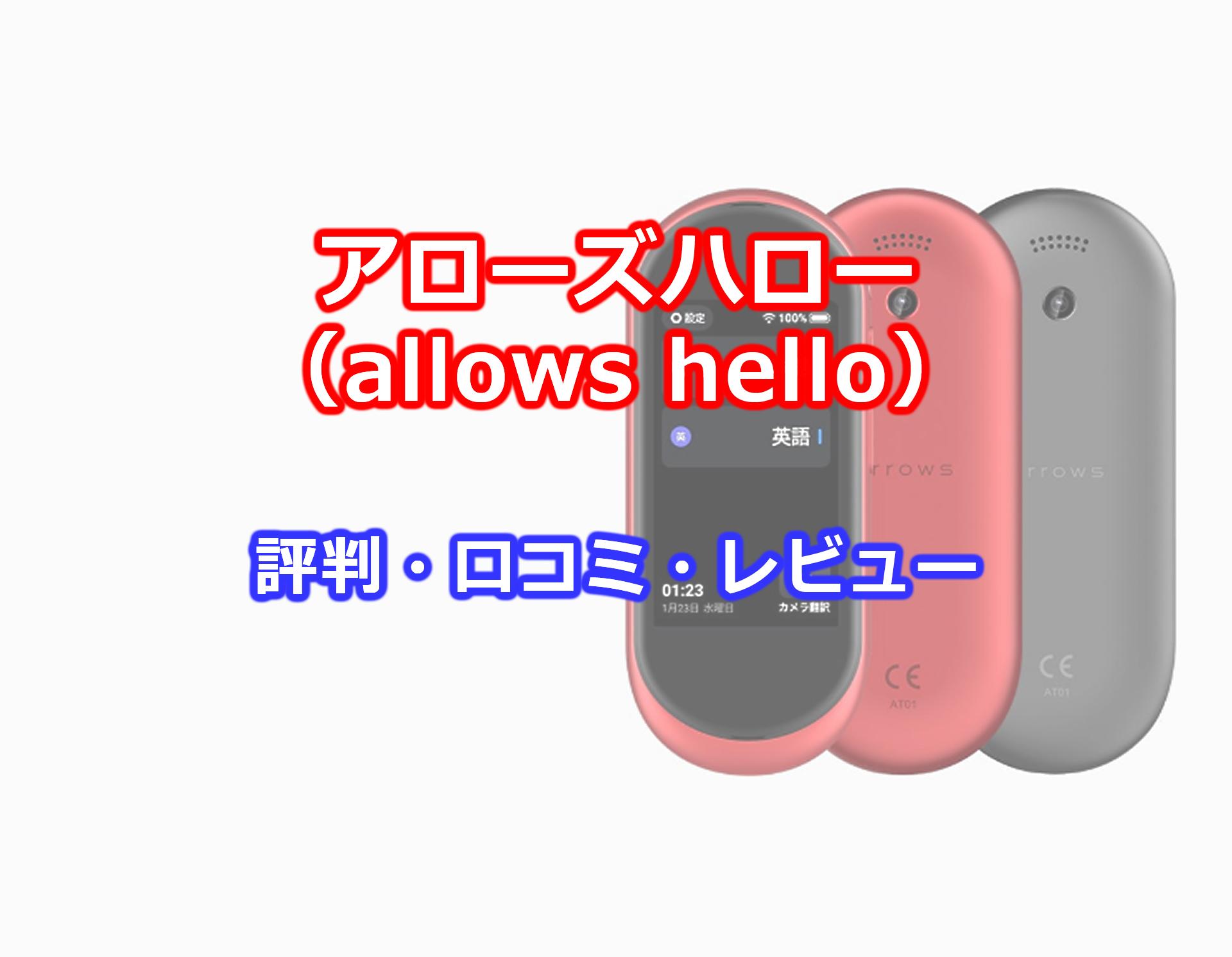アローズハロー(allows hello)の評判・口コミ・レビューを調べてみた!
