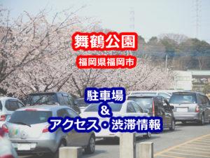 2020舞鶴公園の駐車場・アクセス・渋滞情報まとめ